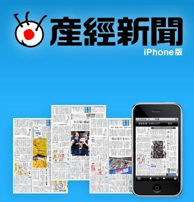 産経新聞(iPhone版)