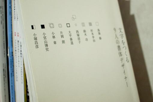 文字をつくる—9人の書体デザイナー