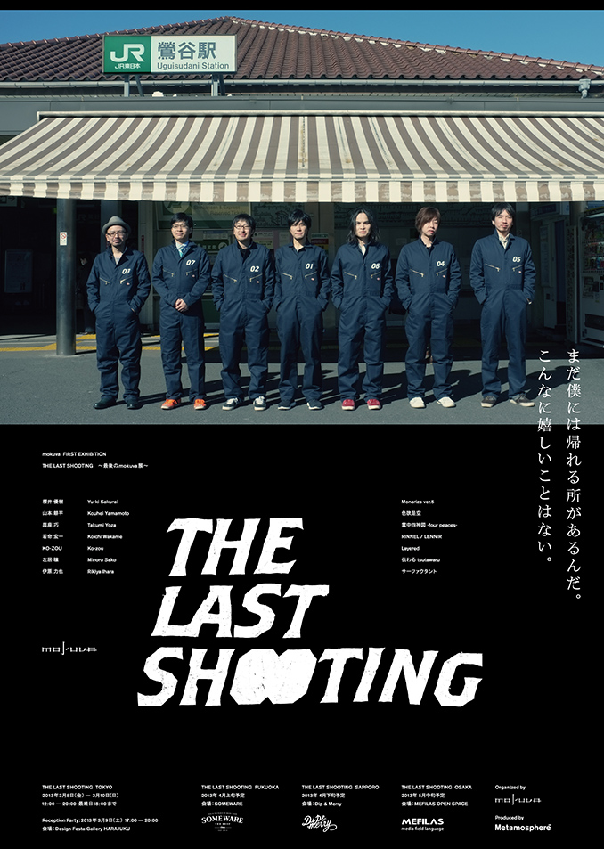 THE LAST SHOOTING 〜最後のmokuva展〜